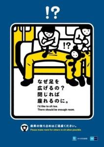 cose da non fare in giappone tokyo metro segnaletica il mio viaggio in Giappone traveltherapists seduto male