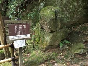 護法石(弁慶のお手玉石)