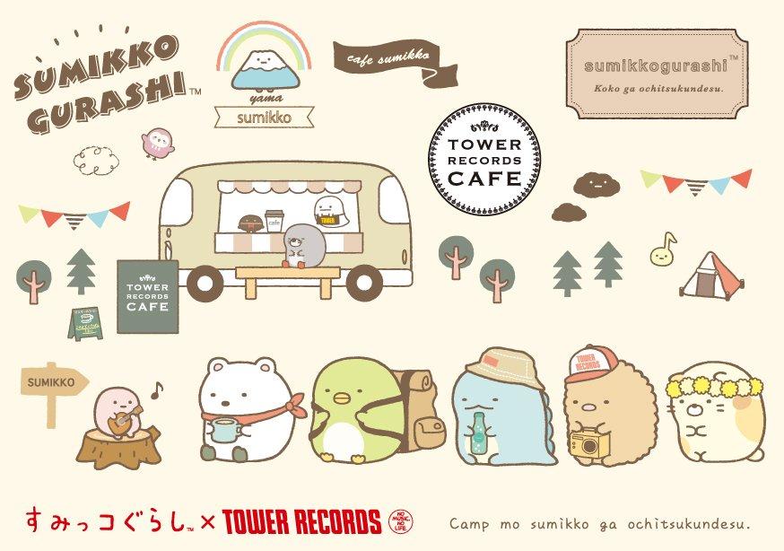 TOWER RECORDS 限定合作咖啡廳。跟著角落生物露營去! | 東京景點筆記