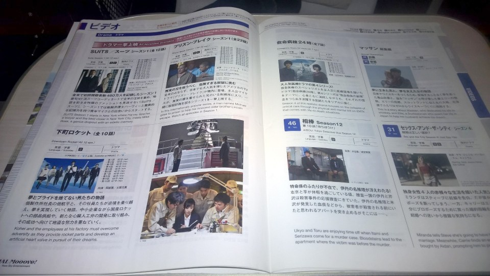 Japan Airlines Business Class Entertainment
