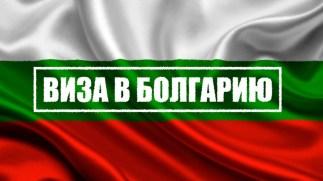 Туристическая виза в Болгарию для граждан Узбекистана