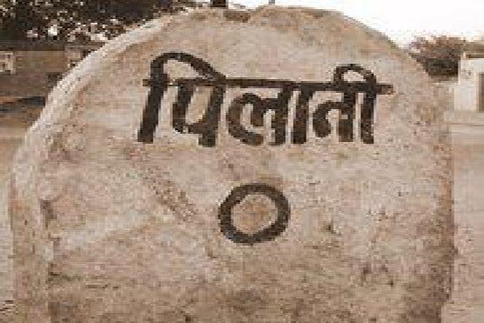 Pilani, Rajasthan