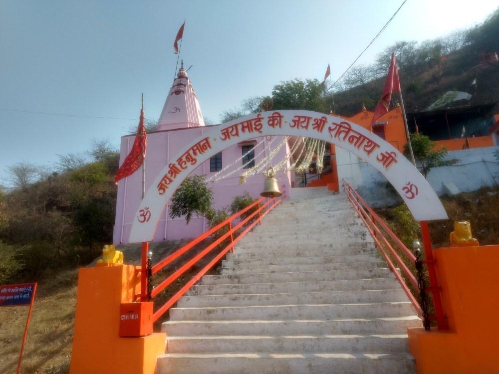 Pahari Mandir, Pilani, Rajasthan, India