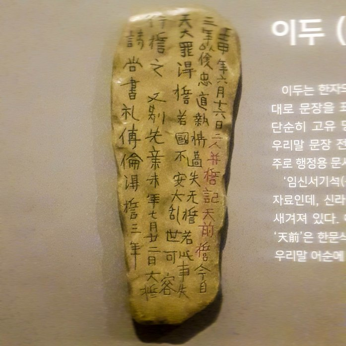 National Hangeul Museum-4.jpg