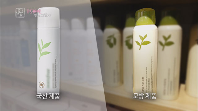 How to Spot Fake Korean Products