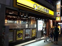 מסעדת קוקו - תבשילי קארי