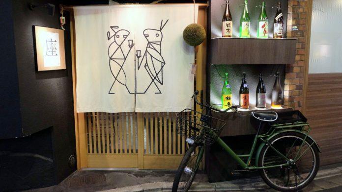 京都酒吧 Sake Ichi 清酒專門吧