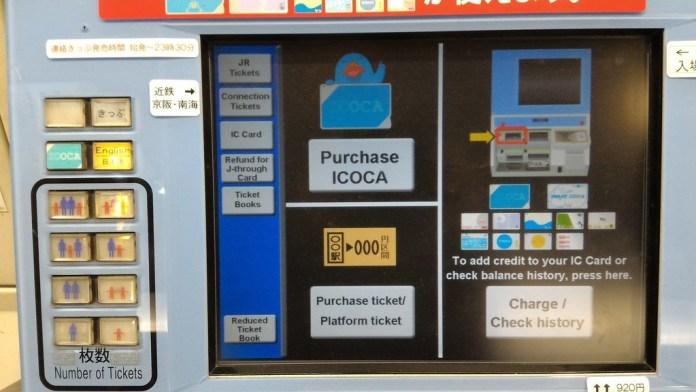 icoca售票機 1