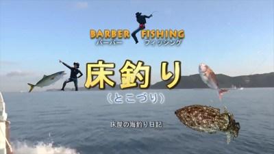 床釣り とこづり barber fishing