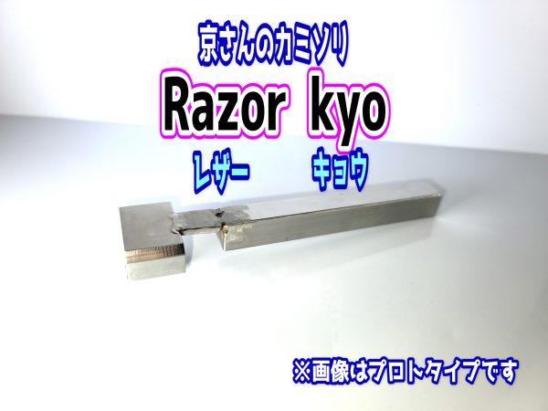 理容 業務用 剃刀 京さんのカミソリ Razor kyo