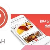 """料理の写真から""""食べたい""""を探せるアプリ【SARAH(サラ)】"""