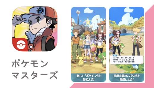 【ポケモンマスターズ】グリーンとピジョットのエピソードイベント9月3日よりスタート!