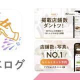 eat_log
