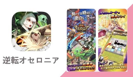 【逆転オセロニア】新章開幕記念イベント『超駒パレード』開催中!
