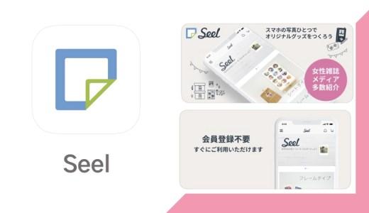 スマホで撮った写真をシールにして有効活用できるアプリ【Seel(シール)】
