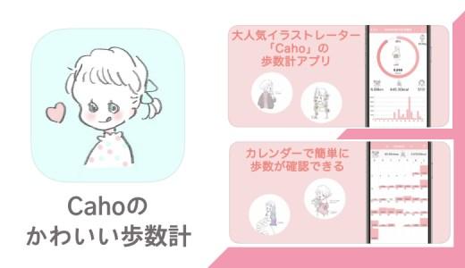 身体の管理を可愛くチェックしよう【Cahoのかわいい歩数計】