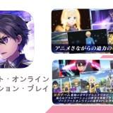 大人気アニメSAOの世界がアプリで登場!【ソードアートオンライン・アリシゼーション・ブレイティング】