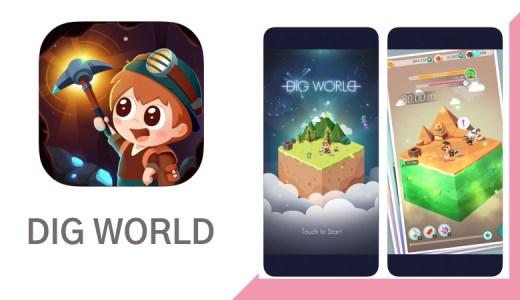 カジュアル穴掘りゲーム「ディグワルード:Digworld」がリリース!