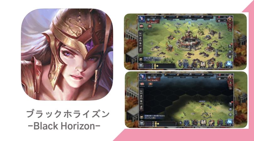 戦略シミュレーションゲームアプリ「ブラックホライズン -Black Horizon-」に新サーバー登場!