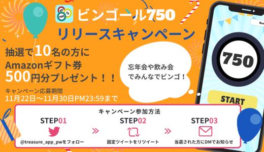 忘年会やパーティーに大活躍の定番ゲームアプリがアップデート!!Twitterキャンペーンも同時開催!【BINGOOL750(ビンゴール750)】