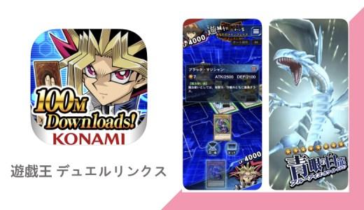 人気カードゲームアプリで新BOXが登場!!【遊戯王 デュエルリンクス】