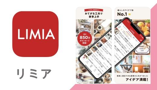 DIY・インテリア・手作り雑貨・料理レシピなど暮らしの情報満載アプリ【LIMIA(リミア)】