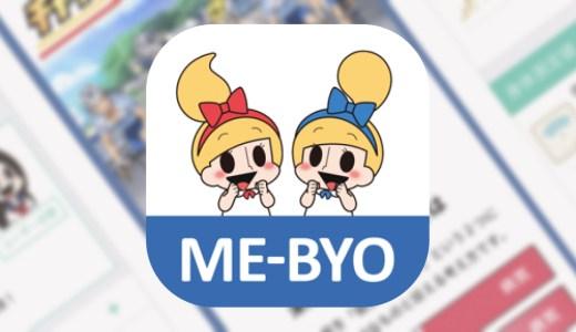 健康アプリ【マイME-BYOカルテ】がアニメ弱虫ペダルとコラボ開催!