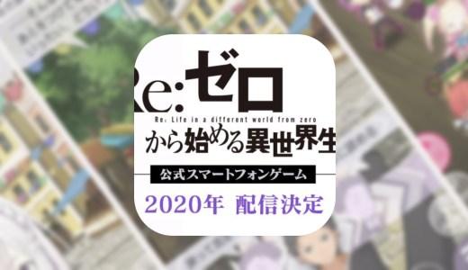 大人気アニメ『リゼロ』の公式アプリリリース決定!【Re:ゼロから始める異世界生活(仮称)】