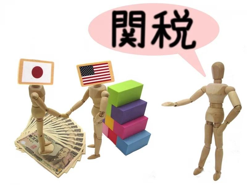 個人輸入の関税と免税