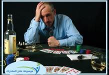كيف تتغلب على إدمان المقامرة