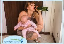 طرق علاج ادمان الامهات