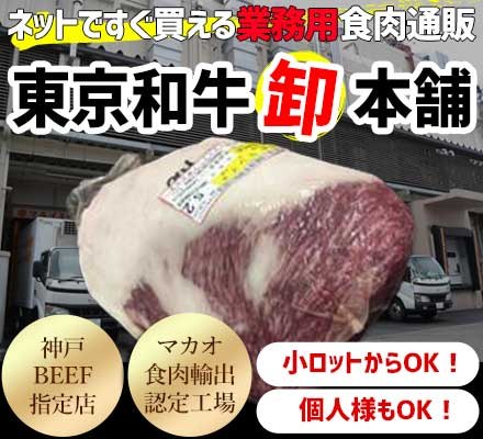 東京和牛卸本舗バナー