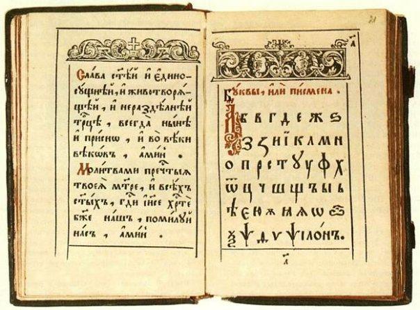 prvi srpski bukvar