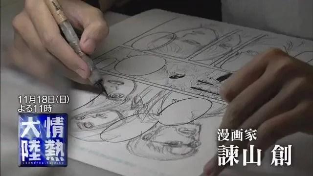 Attack on Titan | Hajime Isayama confirma reta final do mangá