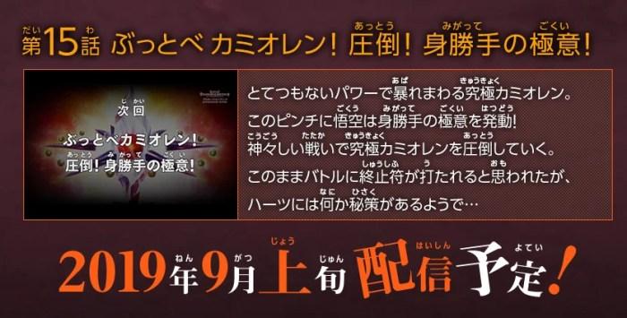 Super Dragon Ball Heroes   Episódio 15 só será lançado em setembro