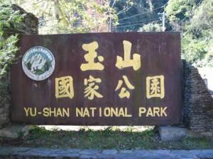 玉山国家公園