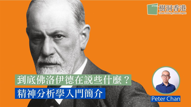 到底佛洛伊德在說些什麼?精神分析學(Psychoanalysis)入門簡介 | 樹洞香港 | TreeholeHK