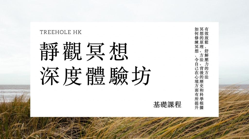 [入門課程]靜觀冥想。深度體驗坊 | 樹洞香港 | TreeholeHK