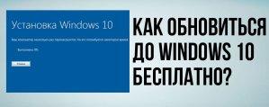 Как бесплатно просто и быстро обновить компьютер до Windows 10?