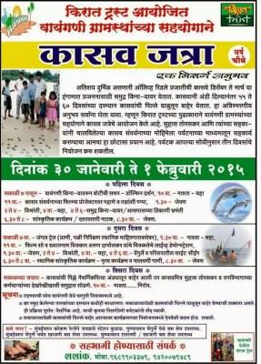 kasav jatra turtle festival