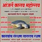 Turtle Festival, Konkan, 2017 [Kasav Jatra कासव जत्रा]