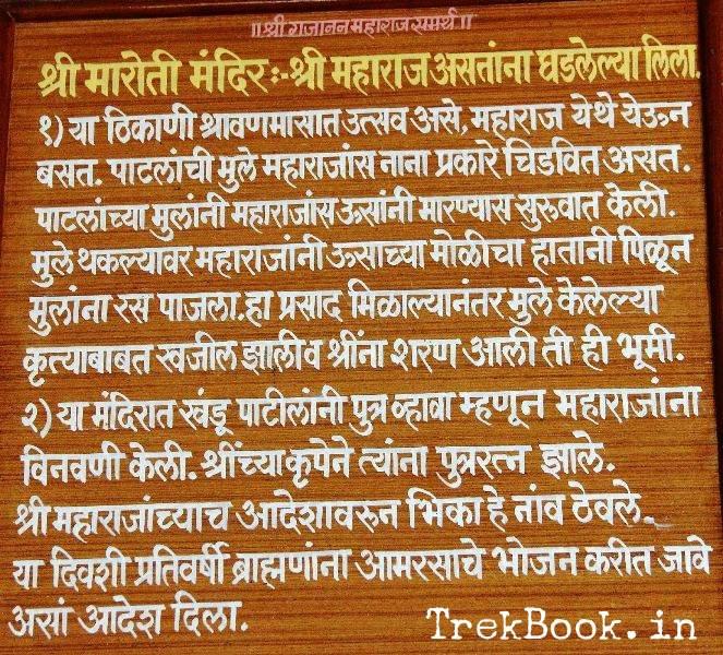 Shegaon char dham - Maruti temple information