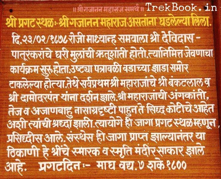 Shegaon char dham pragat sthal information