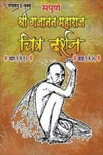 gajanan maharaj chitra darshan book
