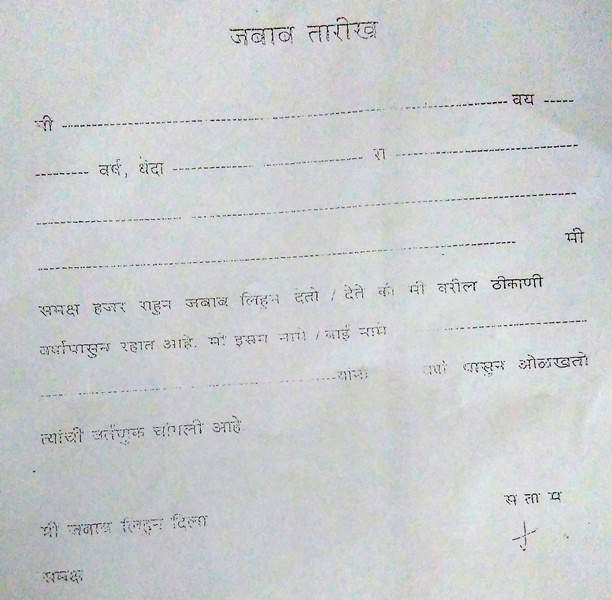 Police Verification for Passport in Pune [Forms updated Oct 2017]
