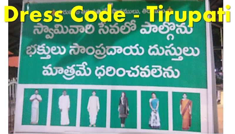 dress code tirupati balaji darshan