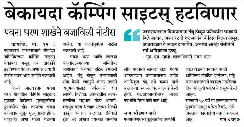 news sakal illigal campsites near pavna dam