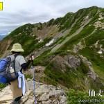 初めての南アルプス登山におすすめ 仙丈ヶ岳