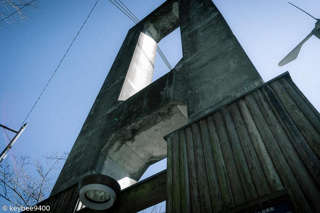 竜山橋入口