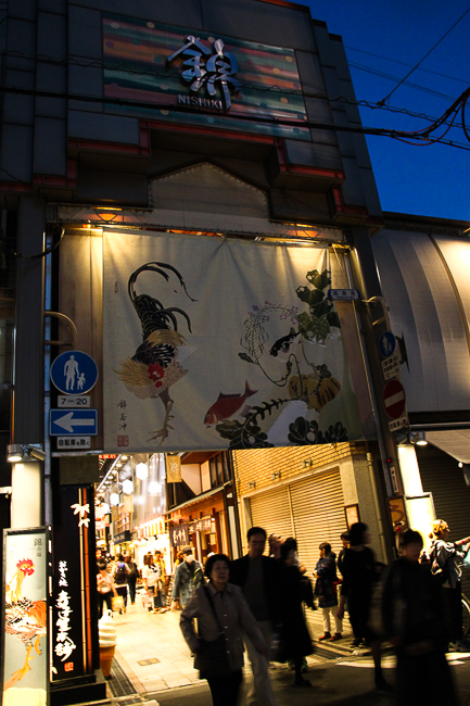 The entrance to Nishiki Market shows promise, but I am a little late - almost at closing time